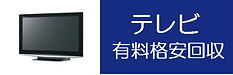 福岡のテレビ格安回収・無料処分