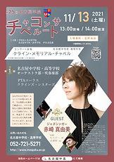20211113 チャペルコンサート_名古屋高等rev4.jpg