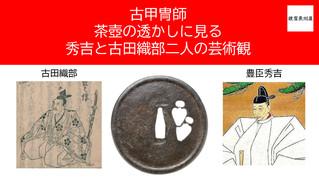 茶壺透図鍔 無銘 古甲冑師(動画解説)