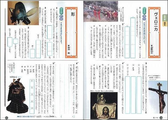 本刀販売専門店 銀座長州屋 教科書