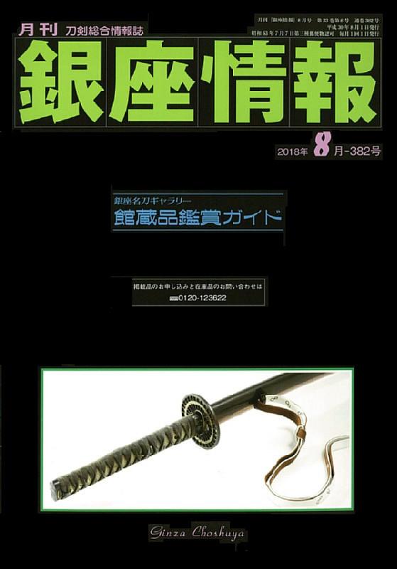 月刊『銀座情報』8月号UPDATE