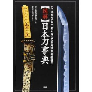図解 日本刀事典