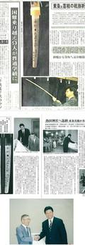 熱田神宮に東条英機の日本刀を返納
