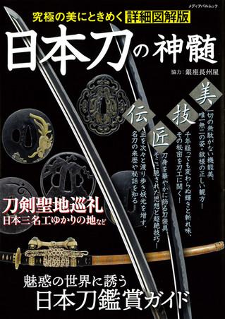 書籍のご案内『日本刀の神髄』