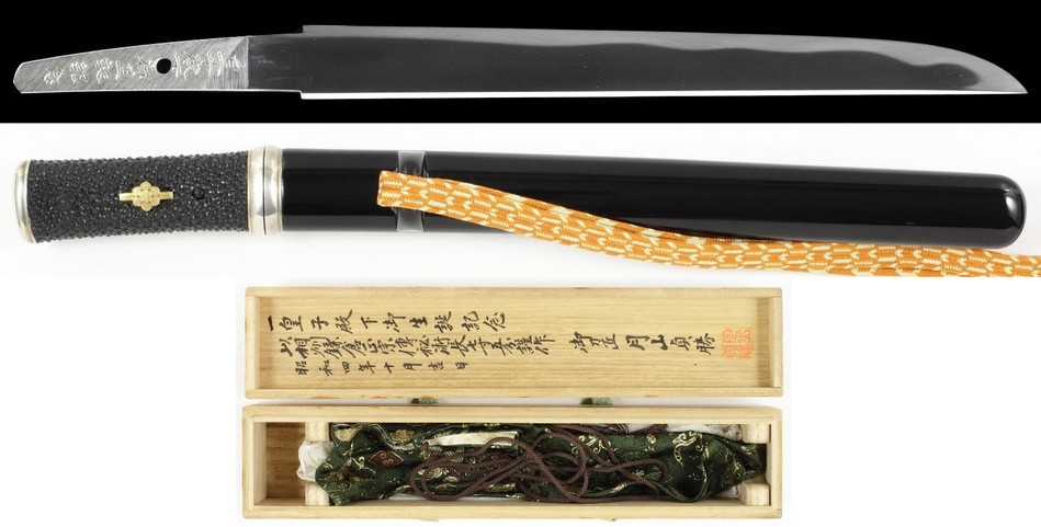短刀 月山貞勝謹作(花押)昭和四年十月吉日皇子殿下御誕生記念