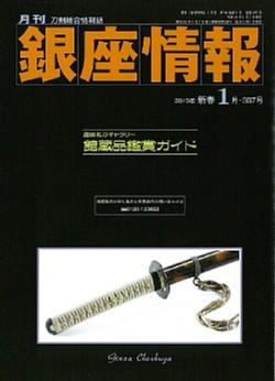 月刊『銀座情報』1月号 UPDATE