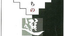 BSプレミアム 英雄たちの選択 出演・撮影協力