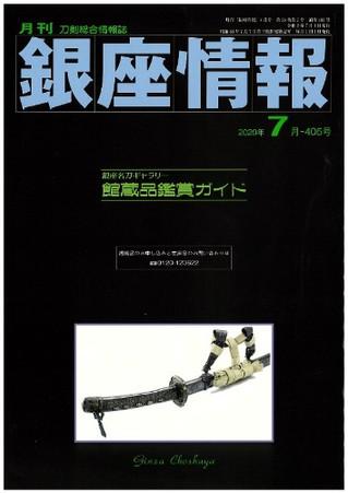 月刊『銀座情報』7月号 UPDATE