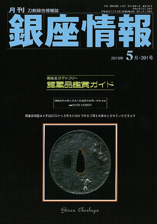 月刊『銀座情報』5月号 UPDATE