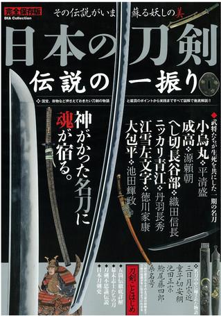 ムック『日本の刀剣  伝説の一振り』販売しております。