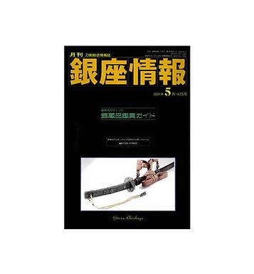 刀剣小道具専門誌 月刊『銀座情報』