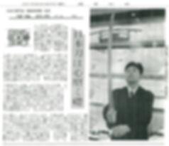 日本刀販売専門店銀座長州屋 深海信彦 読売新聞記事
