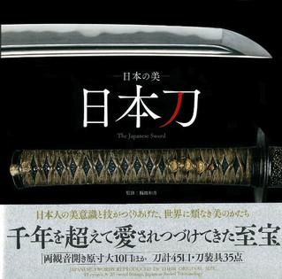 日本刀の美「日本刀」再入荷