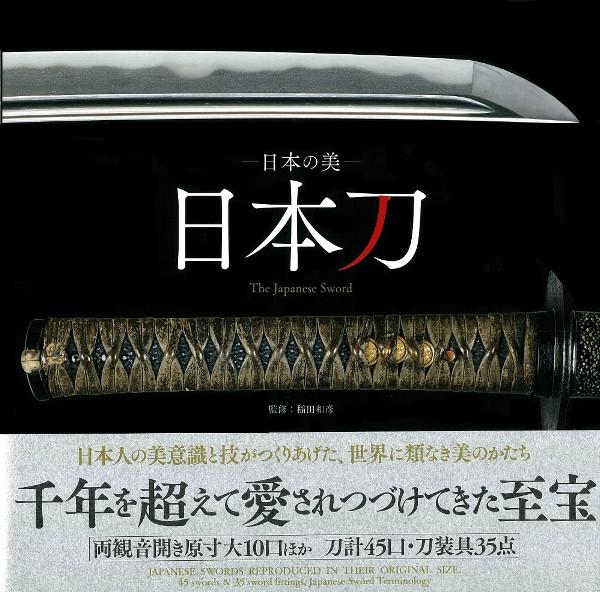 日本刀の美 『日本刀』再入荷しました。