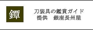 tsuba_rogo.jpg