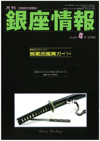 2018年『銀座情報』4月号 発送予定