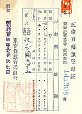 torokusho.jpg
