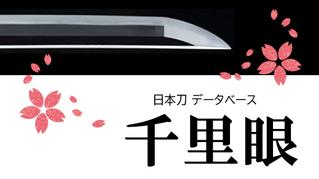 日本刀データベースをお楽しみください!
