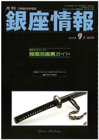 月刊『銀座情報』9月号 UPDATE