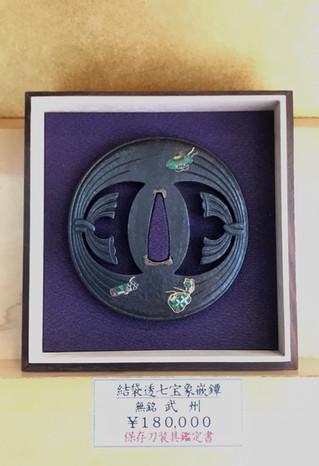 七宝の美しい鍔 展示中です!