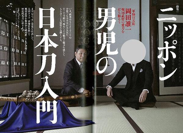日本刀販売専門店銀座長州屋 V6岡田さん