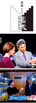 NHK英雄達の選択