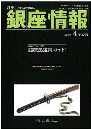 月刊『銀座情報』4月号 UPDATE