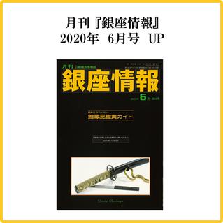 月刊『銀座情報』6月号 UPDATE
