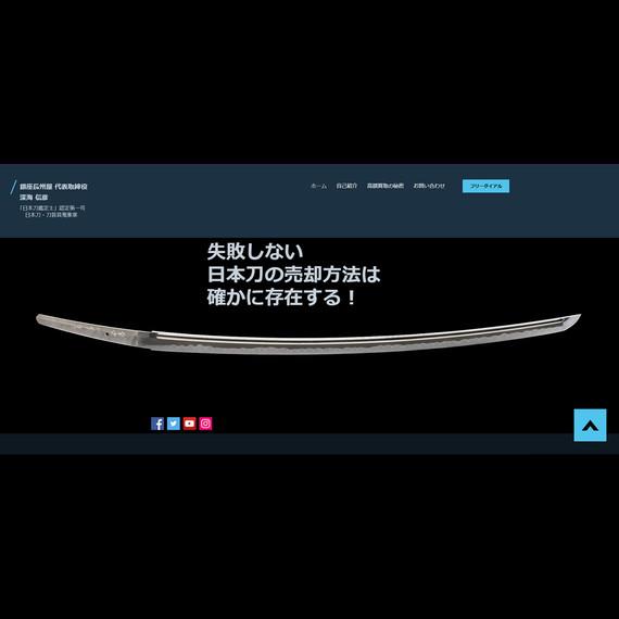 銀座長州屋 日本刀お買受専用サイト