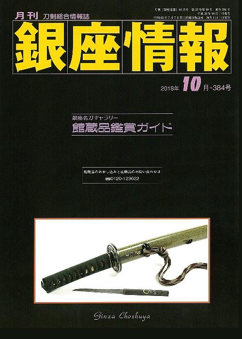 WEB版「銀座情報」最新情報!