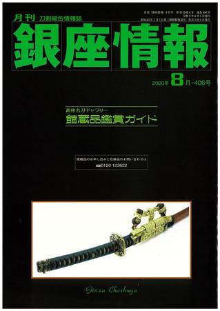 月刊『銀座情報』8月号 UPDATE