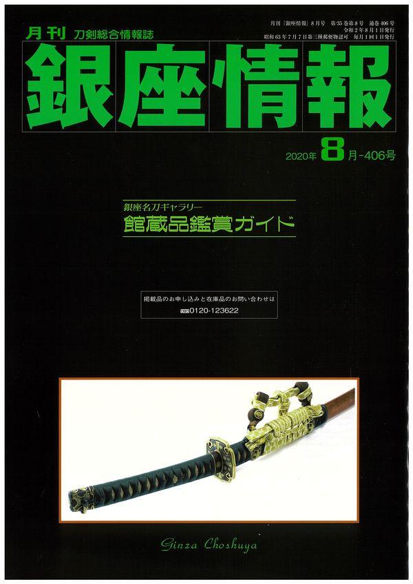 月刊『銀座情報』掲載品へアクセス