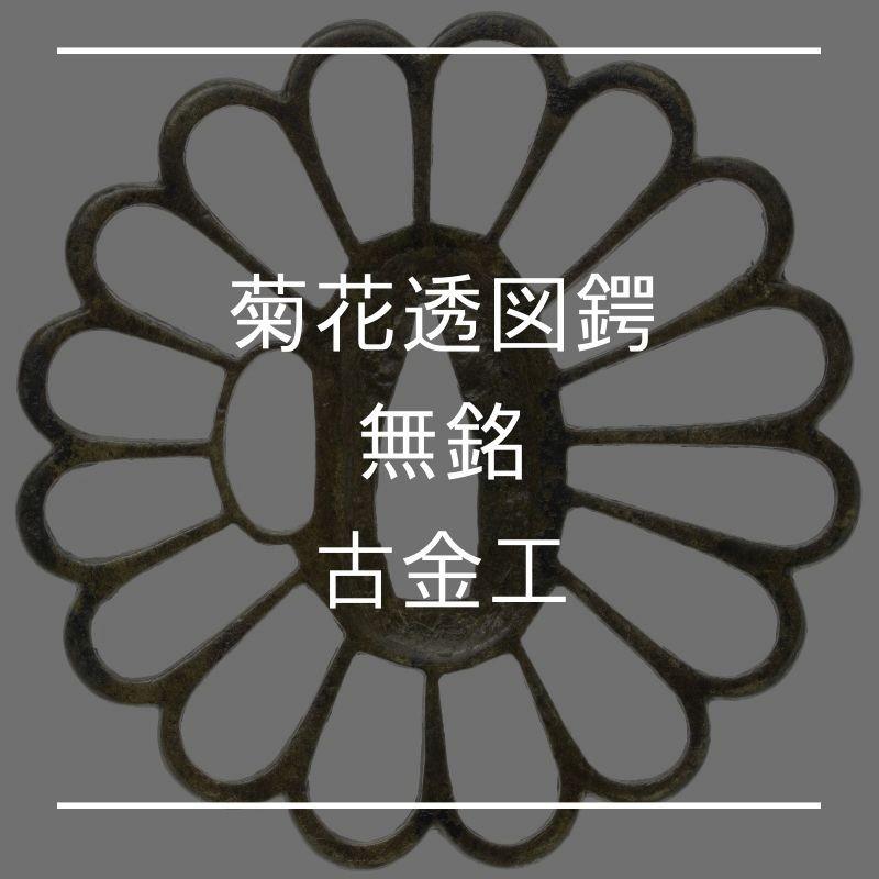 菊花透図鍔 無銘 古金工