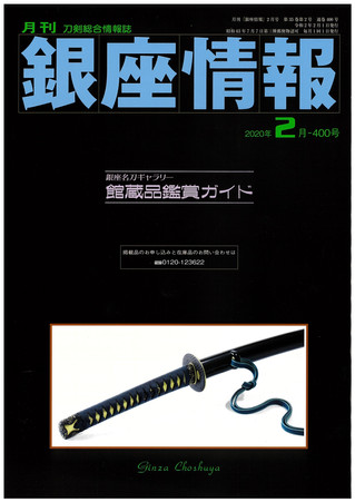 月刊『銀座情報』2月号 UPDATE