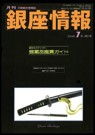 月刊『銀座情報』7月号発送