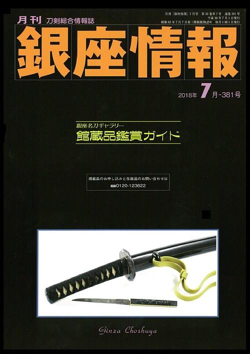 日本刀販売総合情報誌 月刊『銀座情報』