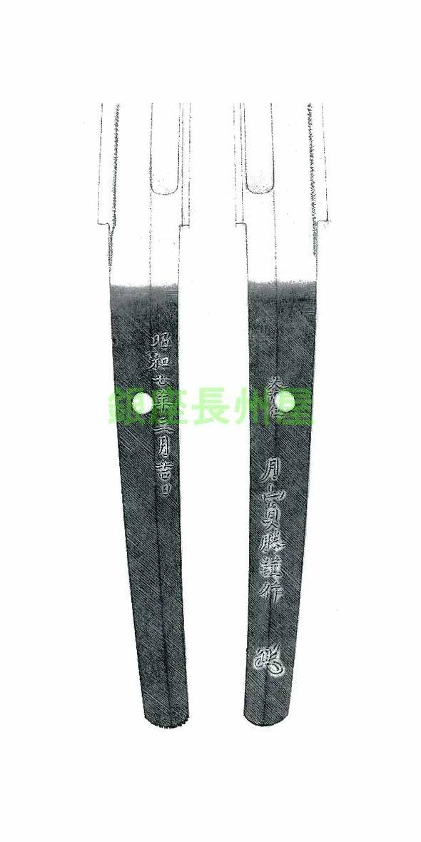 大阪住月山貞勝謹作(花押) 昭和七年三月吉日