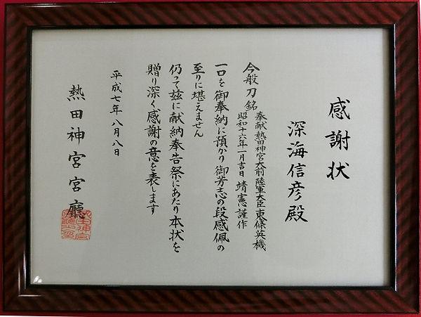 本刀販売専門店 銀座長州屋 熱田神宮感謝状