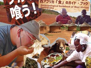 『ブルキナファソを喰う アフリカ人類学者の西アフリカ「食」のガイド・ブック』(叢書・地球のナラティブ:SE寺田匡宏)あいり出版