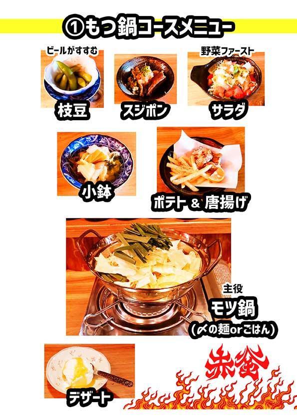 ①もつ鍋コースA4_b_wix.jpg