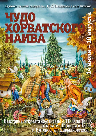 Вятское Афиша А3(1).jpg