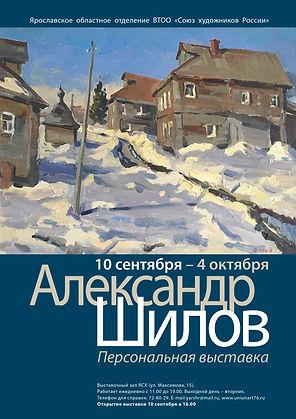 афиша А3 2_page-0001.jpg