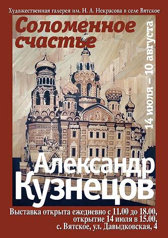 Вятское Афиша А3 22.jpg