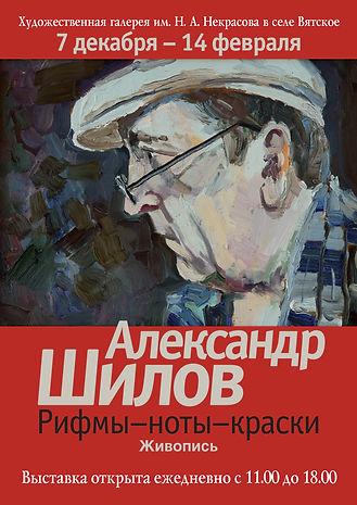 Вятское Афиша А3 (2).jpg