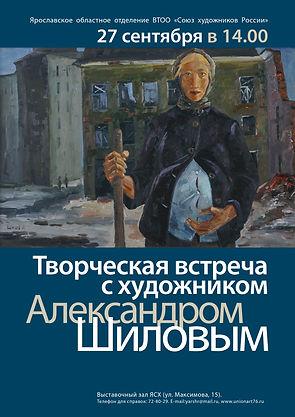Творческая встреча с Александром Шиловым