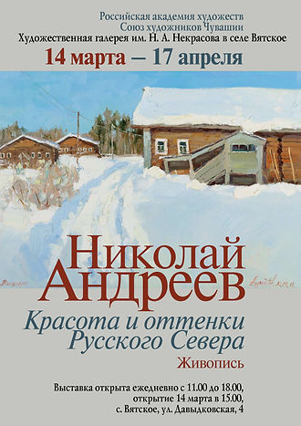 Вятское Афиша А3 (1).jpg