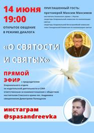 """""""О Святости и Святых""""."""