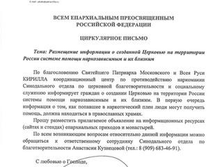 О созданной Церковью на территории России системы помощи наркозависимым и их близким.