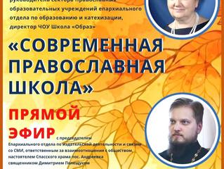 """""""Современная Православная школа"""""""