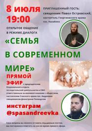 """""""Семья в современном мире"""""""